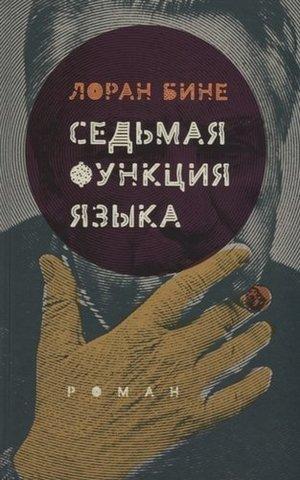 Седьмая функция языка. 3-е издание исправленное | Бине Л.