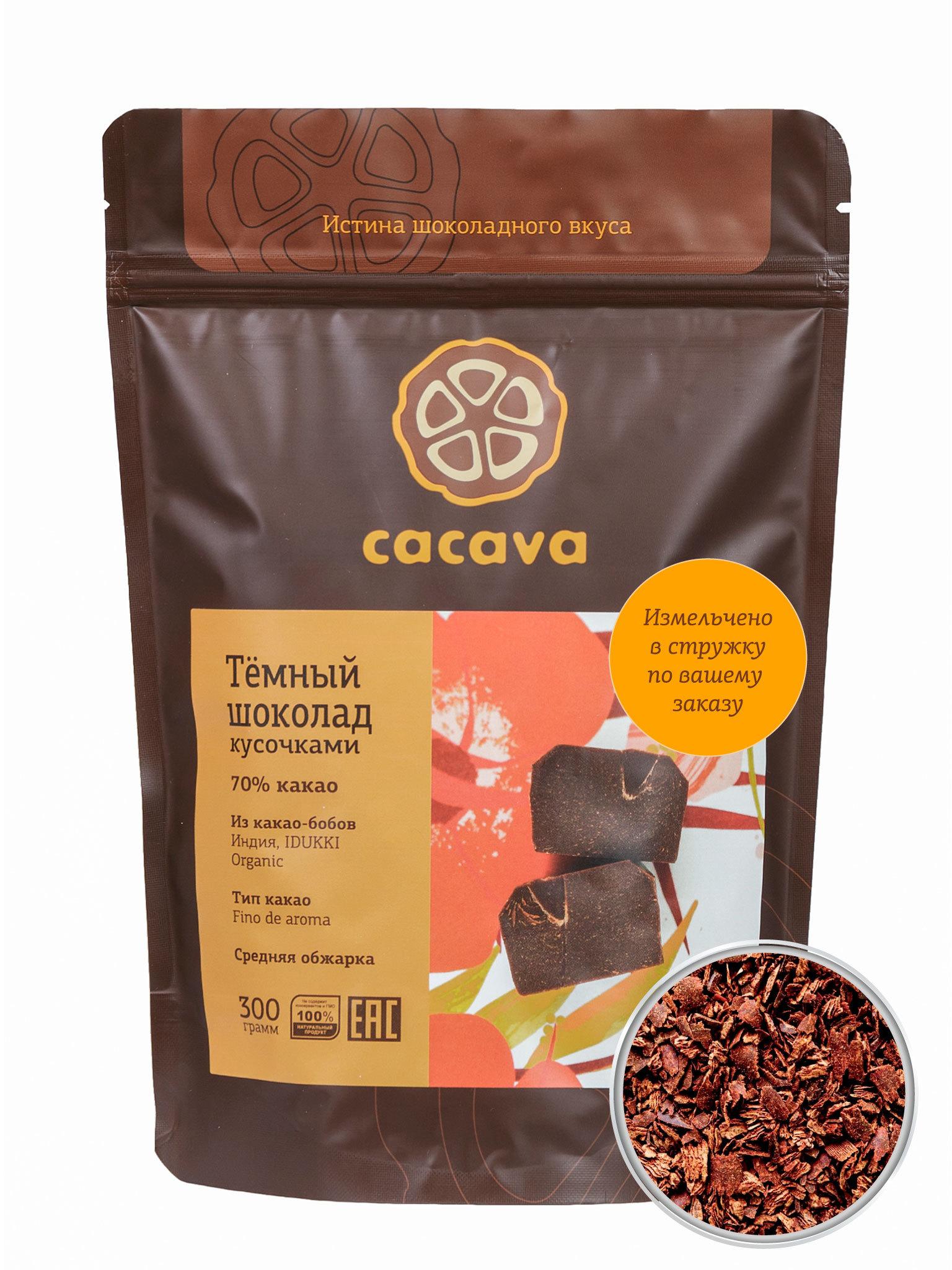Тёмный шоколад 70 % какао в стружке (Индия, IDUKKI), упаковка 300 грамм