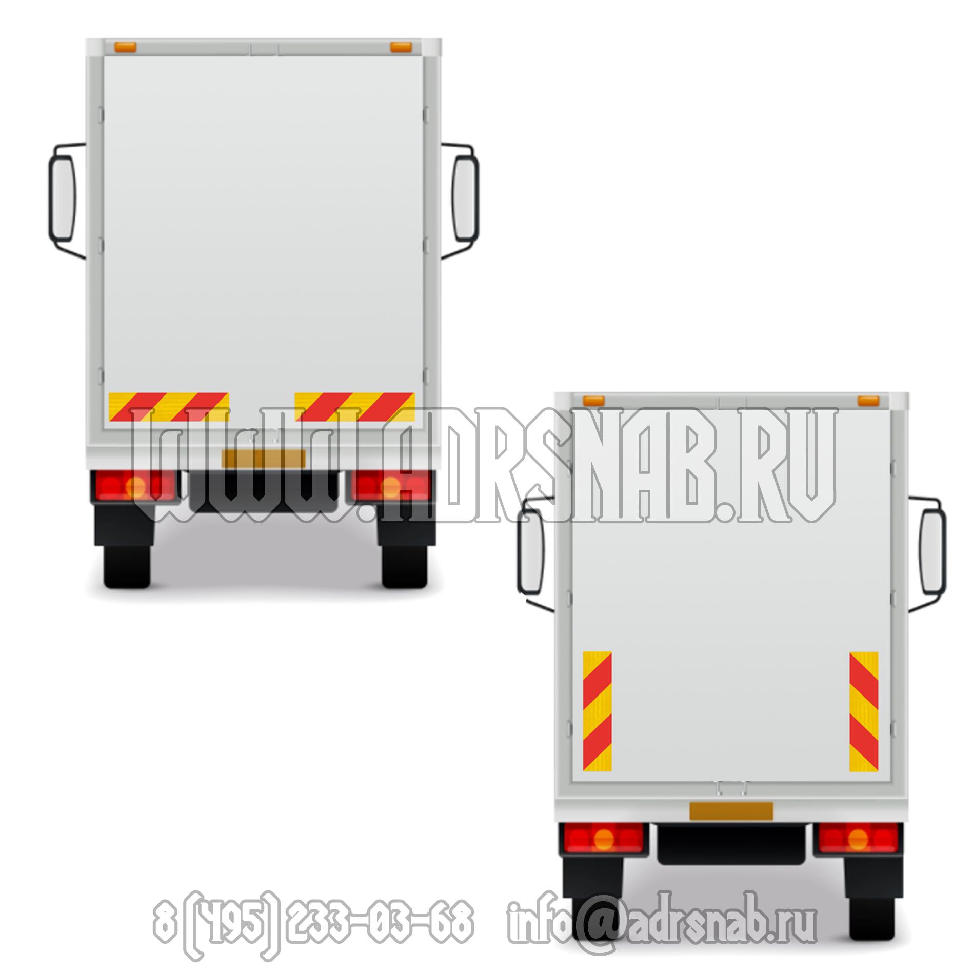 Задние опознавательные знаки для грузовиков