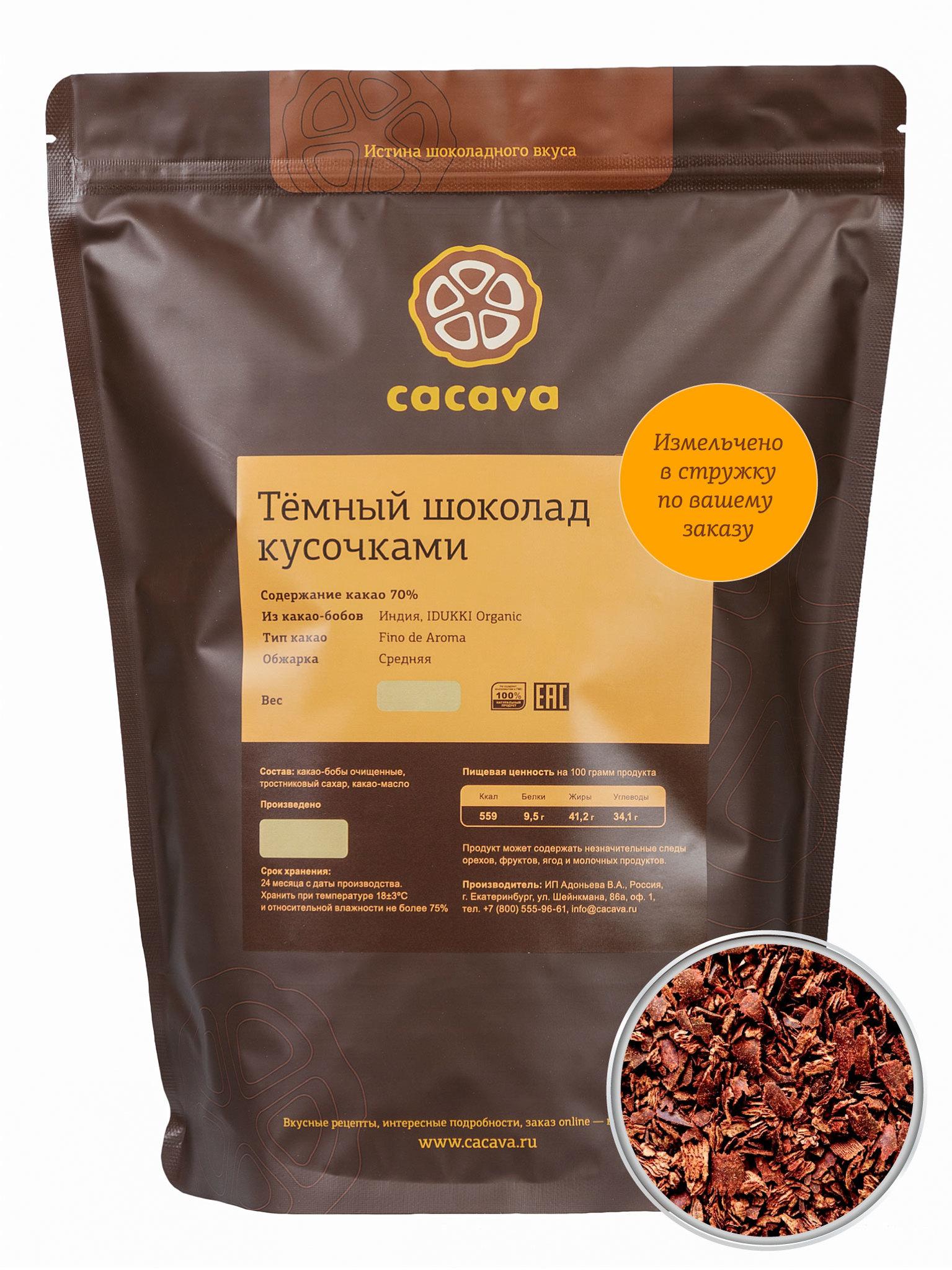 Тёмный шоколад 70 % какао в стружке (Индия, IDUKKI), упаковка 1 кг