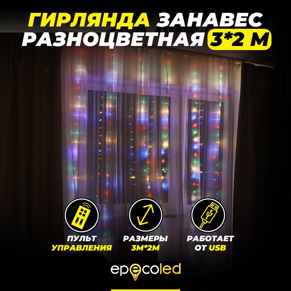 Гирлянда-занавес разноцветная (USB, на пульте, 3х2 метра, 200LED)