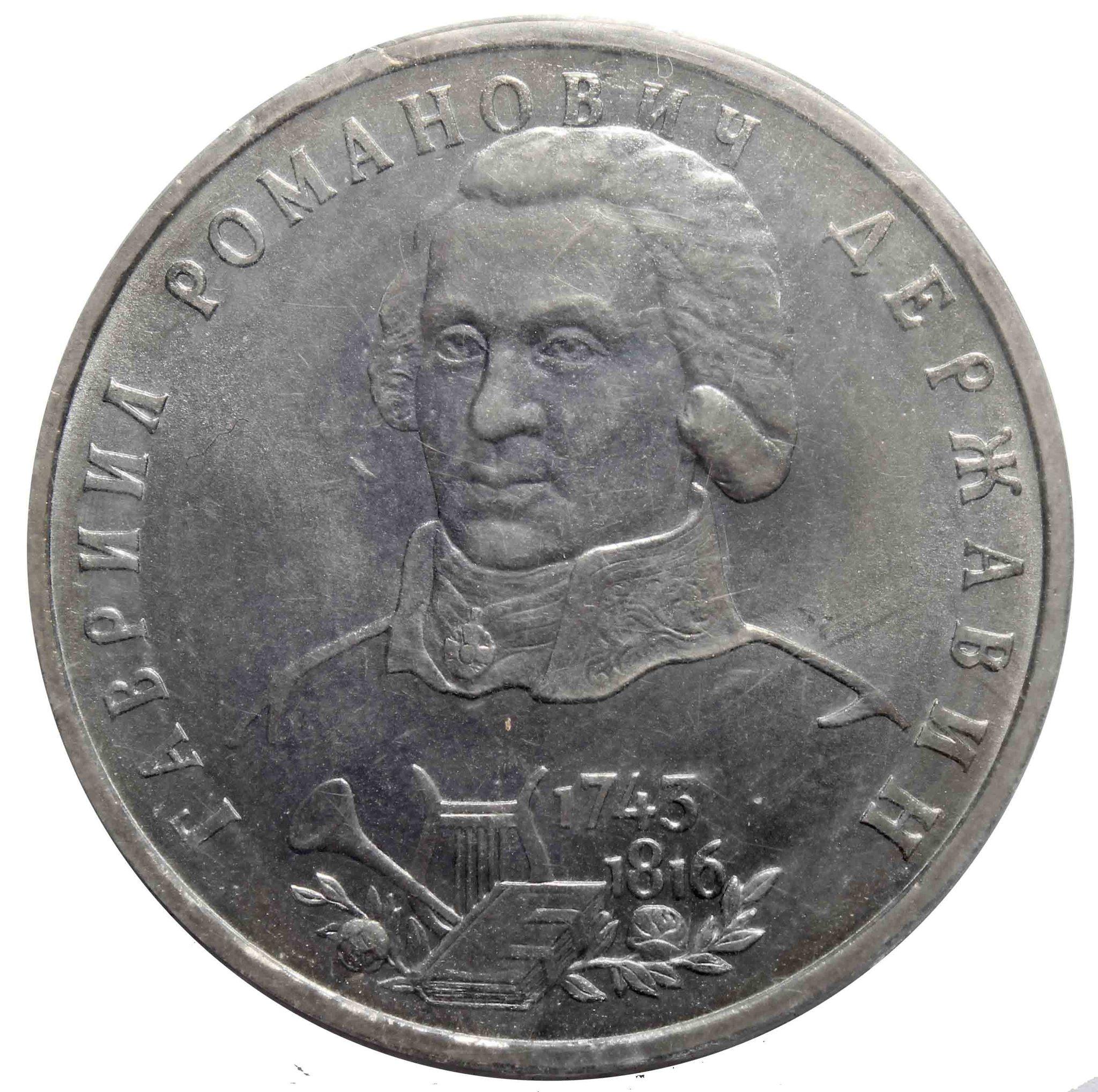 (ац) 1 рубль Г. Р. Державин 1993 года