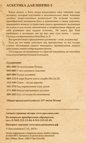 Аскетика для мирян-2 (USB флэш-накопитель)