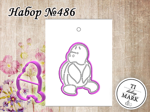 Набор №486 - Черепашка