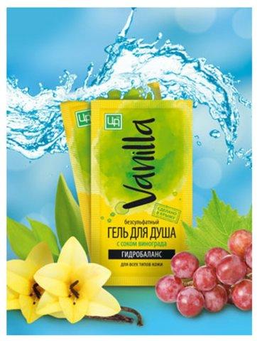 Гель-саше для душа «Vanilla» с соком винограда ™Царство Ароматов