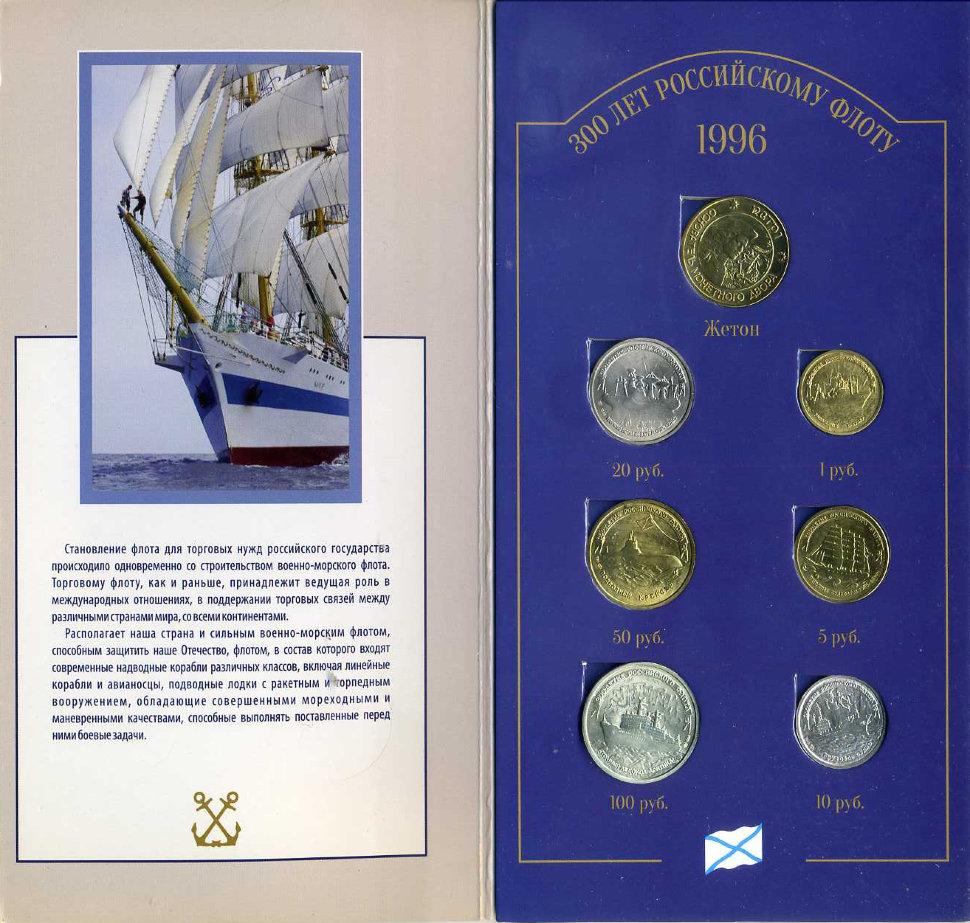 """Набор сувенирных монетовидных жетонов в буклете """"300 лет Российскому Флоту 1996 год"""""""