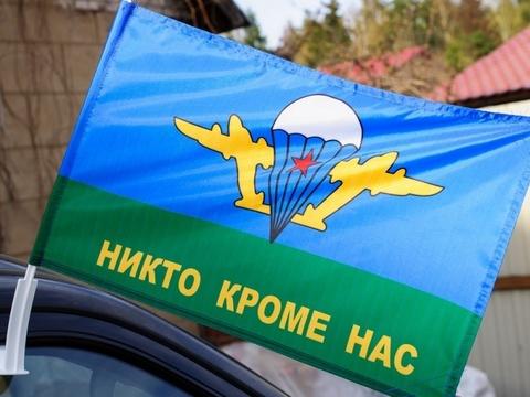 Купить флаг Никто кроме нас ВДВ на машину - Магазин тельняшек.ру