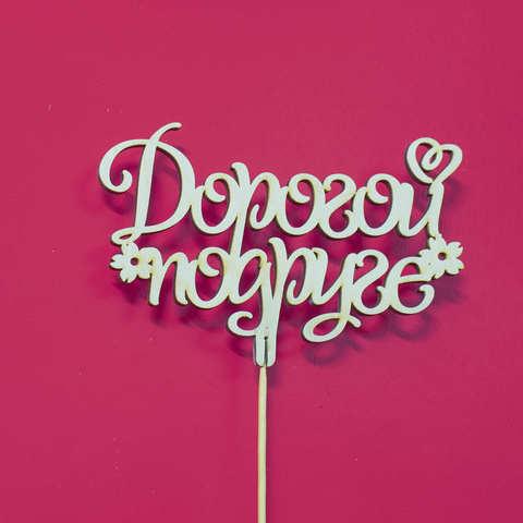 Топпер ДекорКоми из дерева, надпись на палочке Дорогой подруге