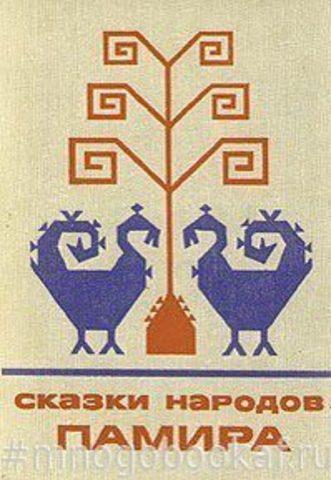Сказки народов Памира