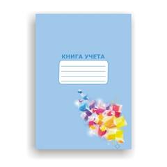 Книга учета бухгалтерская офсет 96 листов в клетку на скрепке (обложка - картон)