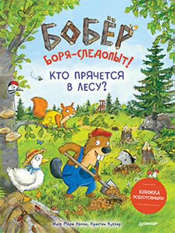 Бобёр Боря-следопыт! Кто прячется в лесу? Книжка подготовишки