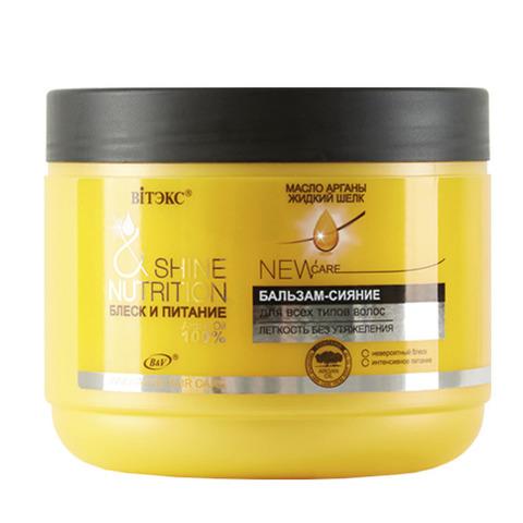 Бальзам - сияние Масло арганы + жидкий шелк для всех типов волос , 500 мл ( Блеск и питание )