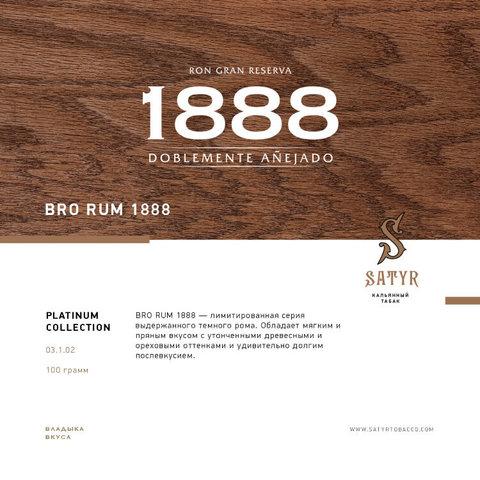 Табак Satyr Bro Rum 1888 100г