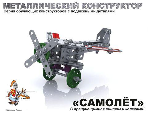 Конструктор металлический Самолет с подвижными деталями