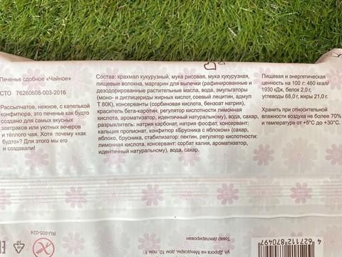 Печенье Диетика Чайное сдобное б/глютен 170г
