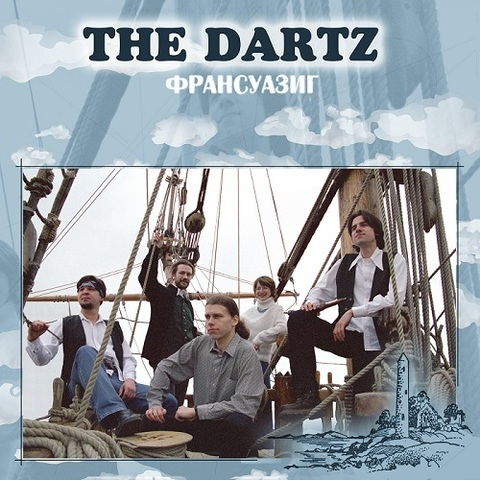 The Dartz – Франсуазиг (Digital)