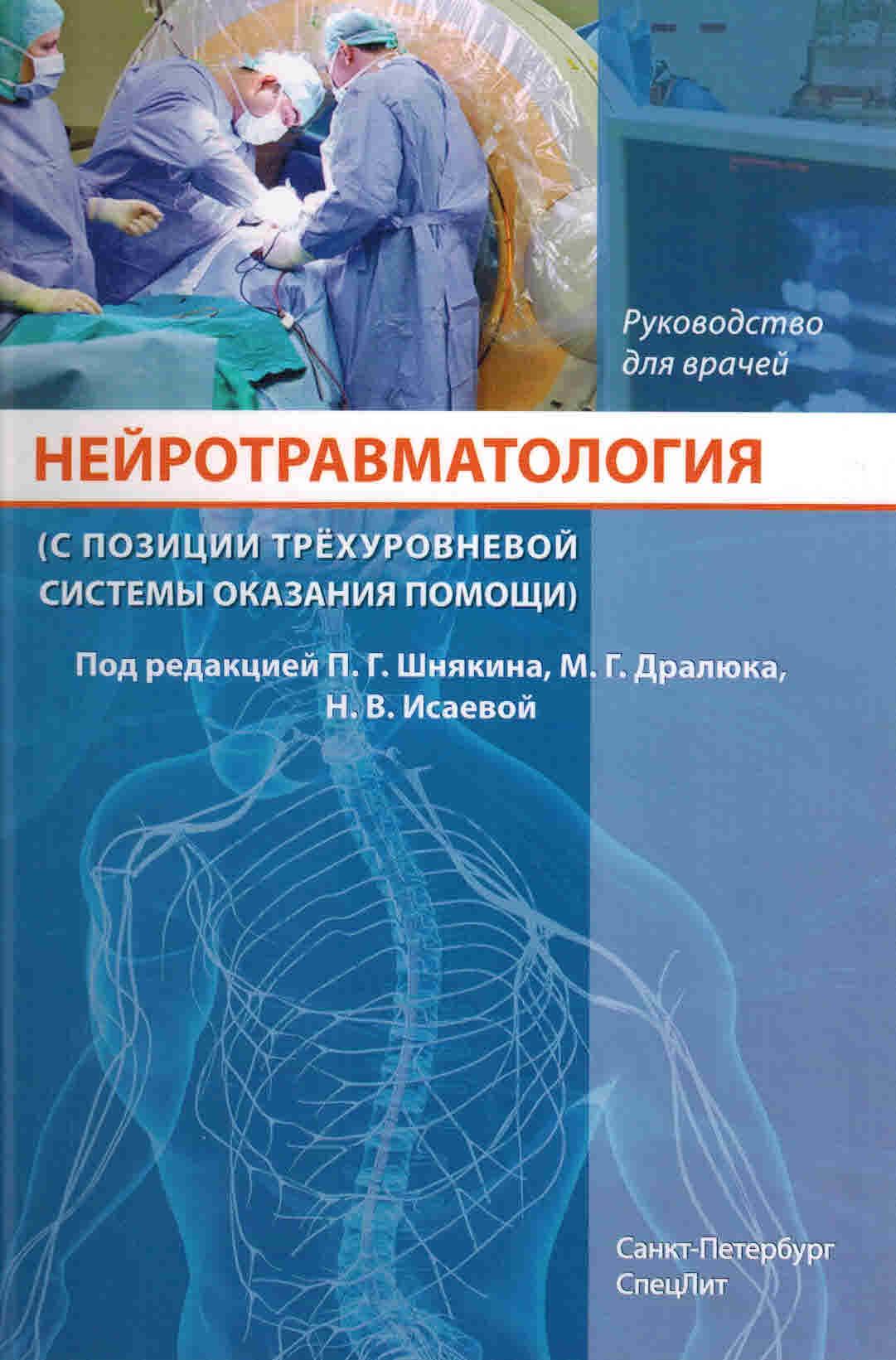 Лучшие книги по нейрохирургии Нейротравматология (с позиции трехуровневой системы оказания помощи) neirotravmatologija.jpg