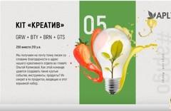 APL. Топовый KIT КРЕАТИВ GRW BTY BRN GTS