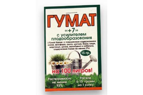 Гумат +7 с усил. плодообразования 15г на 100л