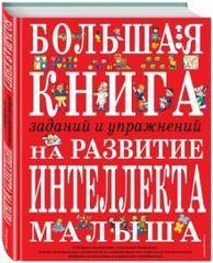 Большая книга заданий и упражнений на развитие интеллекта малыша