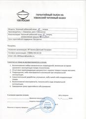 Узбекский чугунный казан 12л круглое дно