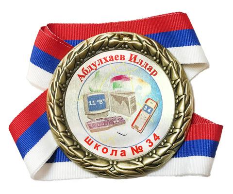 Медаль индивидуальная выпускнику 2021 с именем (компьютер)