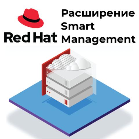Расширение Smart Management для продуктов Red Hat