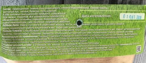 Хлебцы льняные Томат 100г БК Урожай