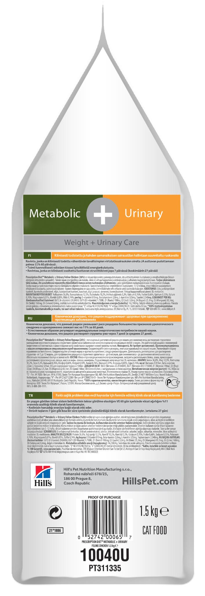купить хиллс Hill's™ Prescription Diet™ Feline Metabolic + Urinary Care сухой корм для взрослых кошек, диетический рацион для коррекции веса + урология