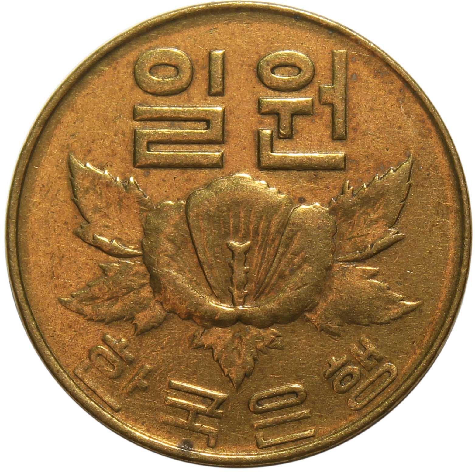 1 вона. Южная Корея. 1967 год. XF-AU