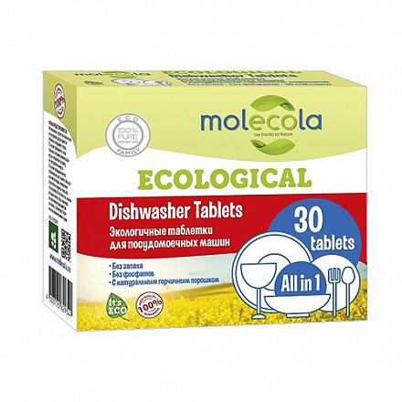 Таблетки для посудомоечной машины Molecola, 30 шт