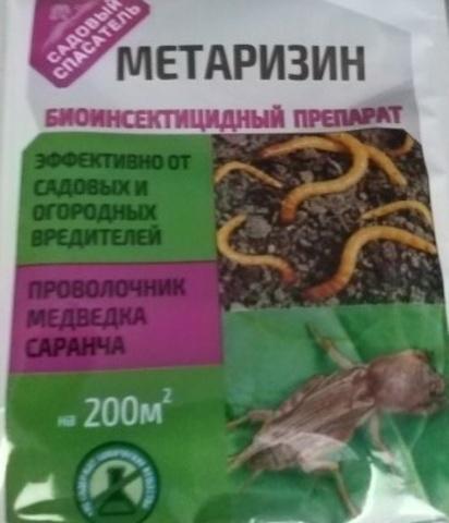 Метаризин 25гр против медведки, проволочника, хруща
