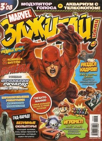 Marvel: Зажигай с нами! №3'08