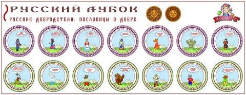 Развивающий набор наклеек  «Русские добродетели:  Пословицы о добре»