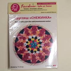Кругляш СНЕЖИНКА 046  набор для шитья