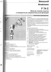 HW фильтр F74C-3/4