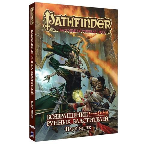 Pathfinder. Возвращение Рунных Властителей. Набор фишек
