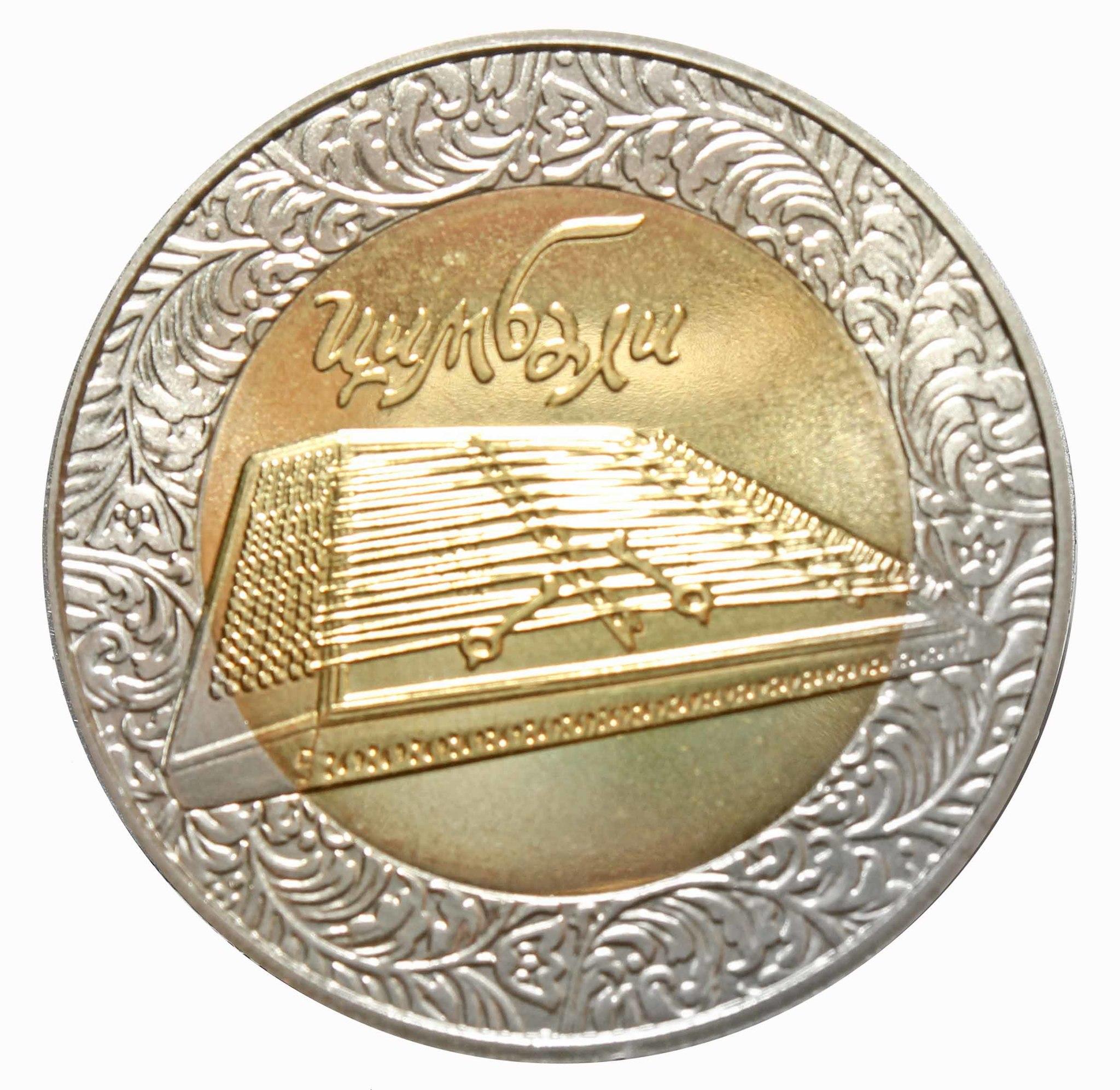 """5 гривен """"Цимбали"""" 2006 год"""