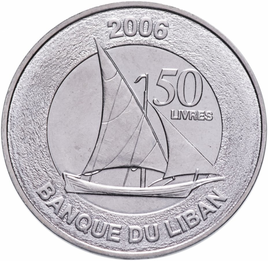 50 ливров. Ливан. 2006 год. AU-UNC