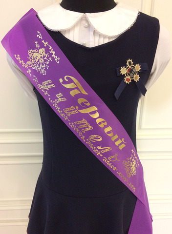 Лента «Первый учитель»  шелк фиолетовый