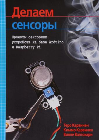 Книга: Теро Карвинен, Киммо Карвинен, Вилле Валтокари
