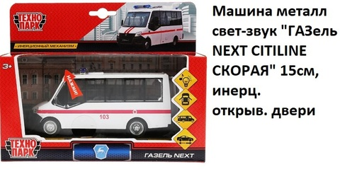 Машина Газель NEXTCITI-15SL-AMB Скорая