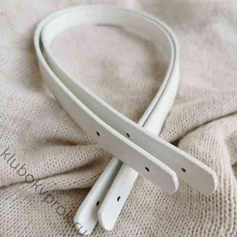 Ручки для сумки эко-кожа 60*1,8см, Белый