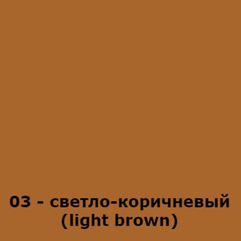 03 - светло-коричневый (light brown)