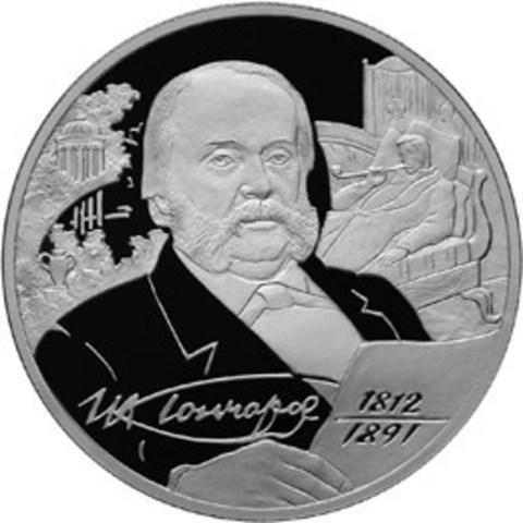 2 рубля. 200-летие со дня рождения писателя И.А. Гончаров. 2012 год. Proof