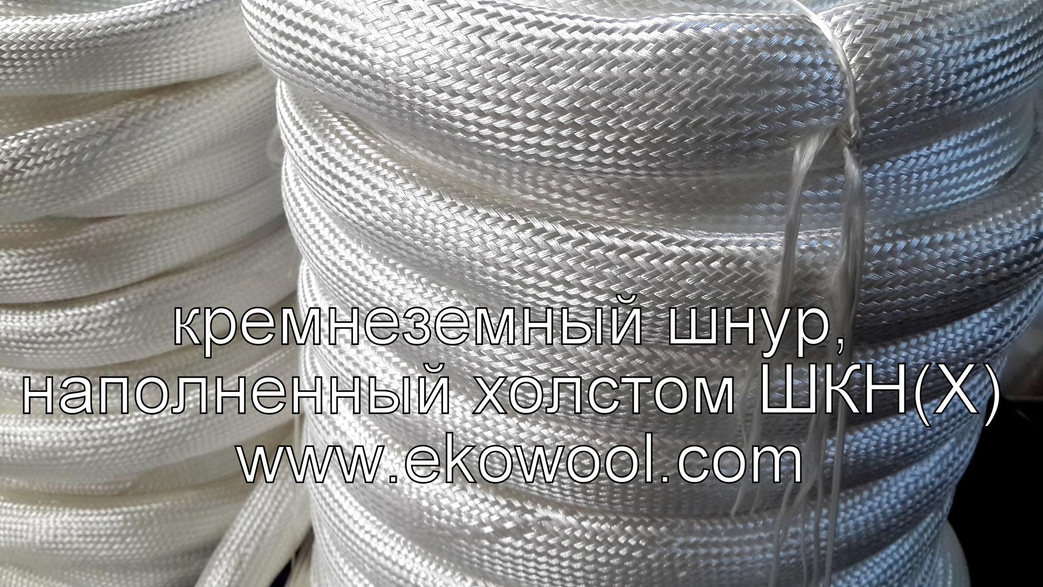 шнур кремнеземный, наполненный холстом ШКН(Х)