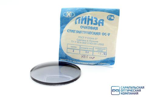 Линза очковая из неорганического стекла однофокальная серая с покрытием-фильтром УВП
