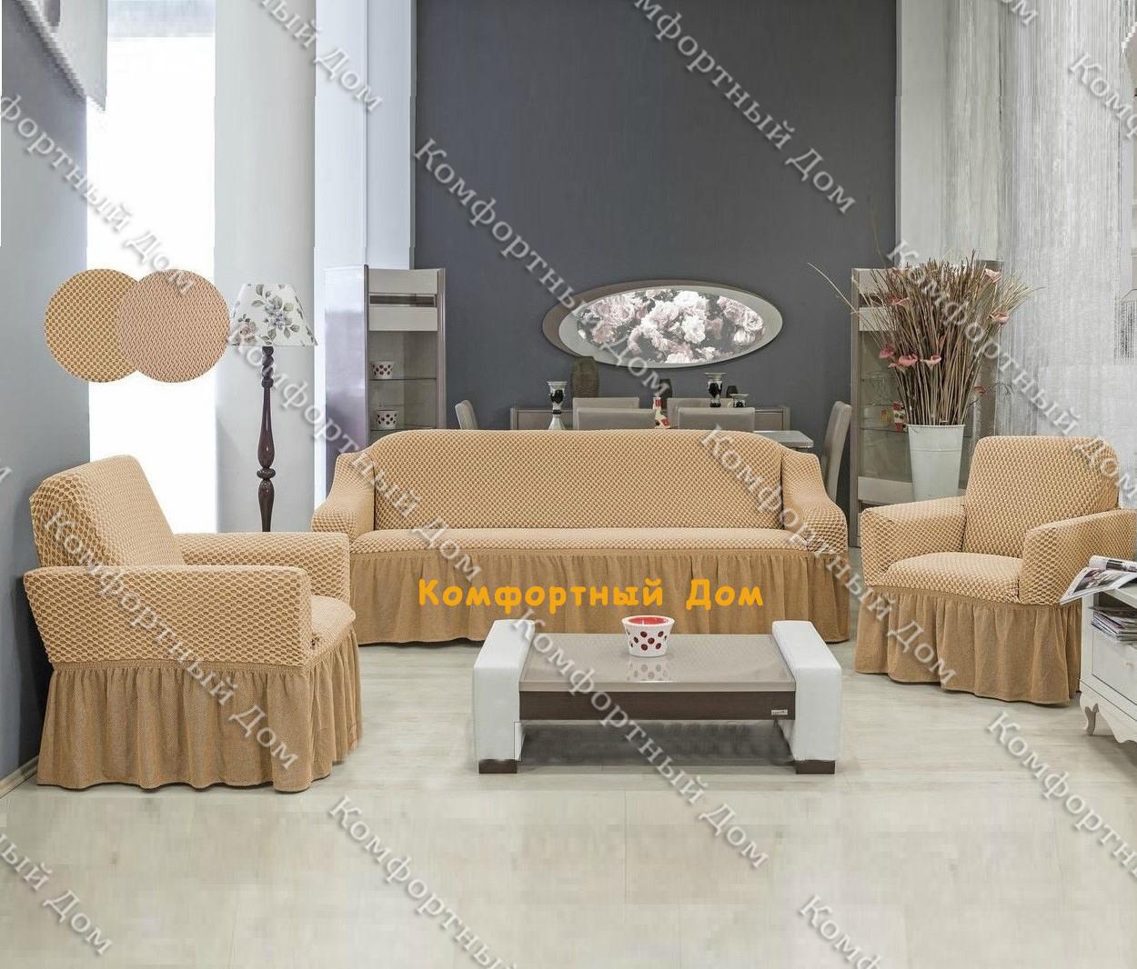 Чехол на трехместный диван и два кресла ALTINKOZA, бежевый