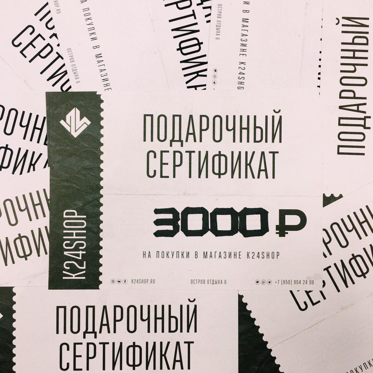 Подарочный сертификат K24SHOP