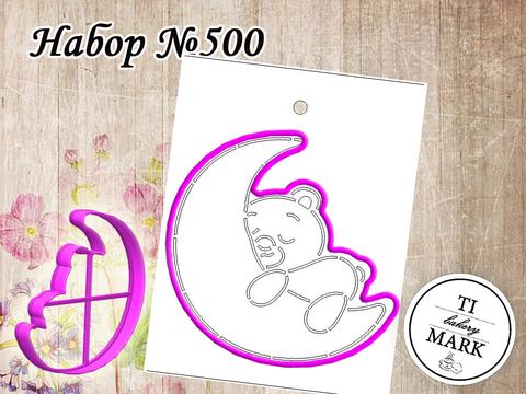 Набор №500 - Мишка на луне